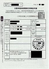 自動車損害賠償保険証